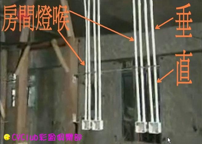 屋内电线喉位置 有片 装修设计 香港公营房屋讨论区 彩盈